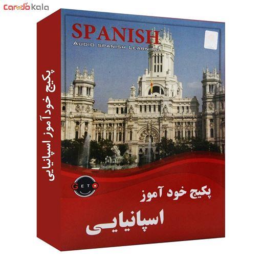خودآموز مکالمات روزمره زبان اسپانیایی
