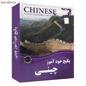 خودآموز مکالمات روزمره زبان چینی