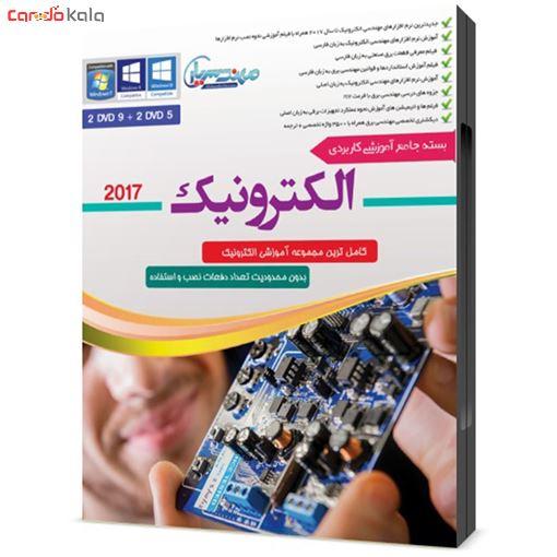 تصویر از مجموعه آموزشی مهندسی الکترونیک نشر مهندس یار