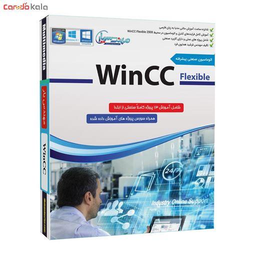 تصویر از مجموعه آموزشی اتوماسیون صنعتی پیشرفته Wincc Flexible نشر مهندس یار