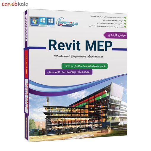 تصویر از مجموعه آموزشی طراحی و تحلیل تاسیسات مکانیکی در Revit MEP نشر مهندس یار