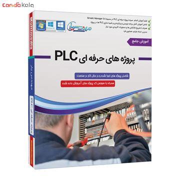 تصویر از آموزش جامع پروژه های حرفه ای PLC نشر مهندس یار