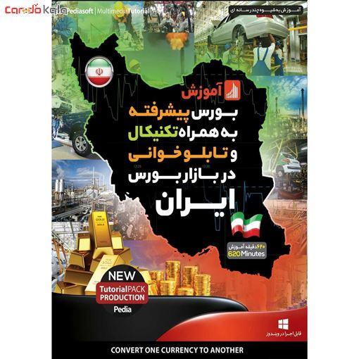 آموزش پیشرفته بورس ایران