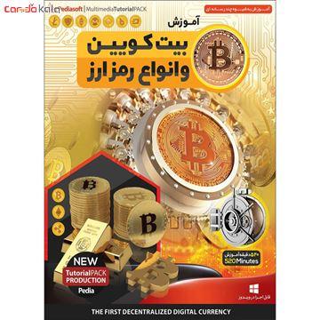 آموزش بیت کویین و انواع رمز ارز