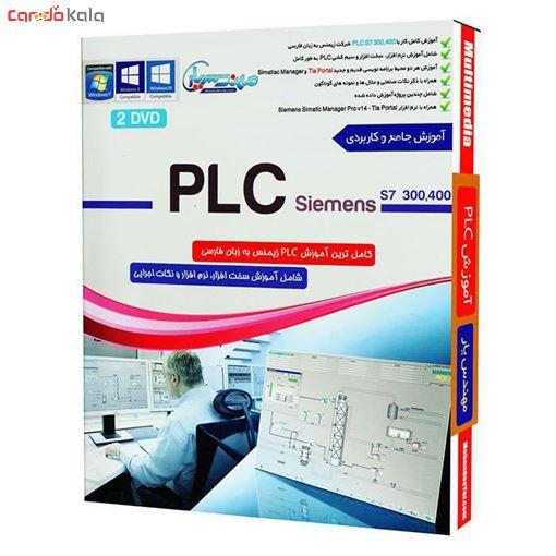 تصویر از مجموعه آموزش جامع و کاربردی simens s7 300-400 PLC نشر مهندس یار